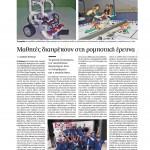 DIOS FIRST LEGO LEAGUE GREECE PRESS