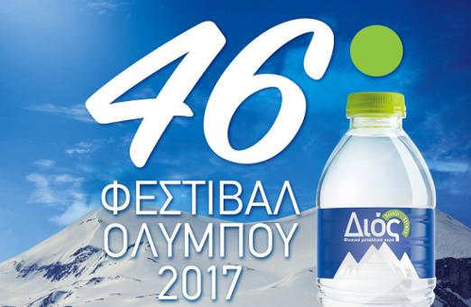 46ο Φεστιβάλ Ολύμπου